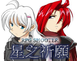 Play RPG Shooter: 星之祈願